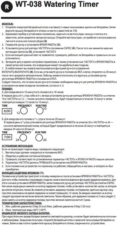 Feron Тм41 Электронный Таймер Инструкция